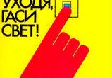 В Воронежской области 200 раз нарушили законодательство об энергосбережении