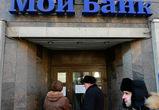 В «Моем Банке» обнаружена недостача в почти 5,5 миллиарда рублей