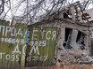 Руины Славяносербска 120001