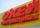 В воронежских магазинах «О`кей» могут на полгода заморозить цены