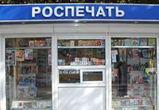Воронежскую «Роспечать» опять пытаются продать