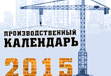 Производственный календарь на 2015 год и нормы рабочего времени