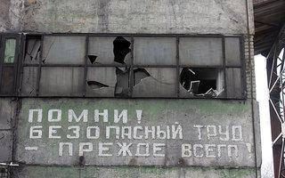 """Луганск: разрушенная угольная фабрика """"Комендантская"""""""