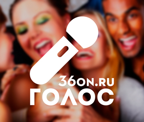 Вокальный конкурс «Голос — 36on»