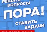 Конференция «Создание контроля и мониторинга поручений городской администрации»