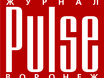 «PULSE.Воронеж» ...