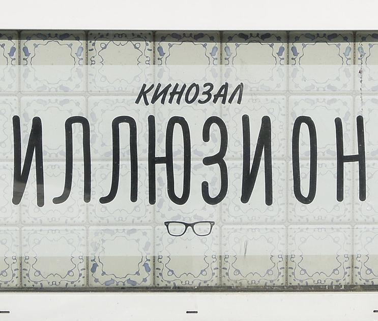 Воронежский предприниматель намерен спасти «Иллюзион»