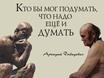 Афоризмы Давидовича 122671