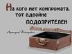 Афоризмы Давидовича 122680