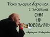 Афоризмы Давидовича 122682