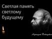 Афоризмы Давидовича 122687