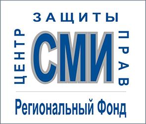 Союз журналистов России выступил с заявлением в поддержку Центра защиты прав СМИ