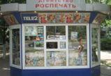 Воронежскую «Роспечать» может купить ее эксклюзивный поставщик