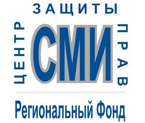 Минюст РФ записал Центр защиты прав СМИ  в иностранные агенты