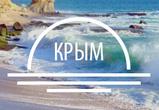 Отдых в Крыму - ждем лета,  решаем уже сейчас