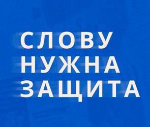 В связи с похоронами Немцова пресс-конференция «Защита журналистов» переносится