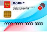 Как получить новый медицинский полис в Воронеже