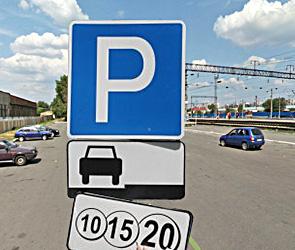 В Воронеже на станции «Придача» парковка для машин стала платной