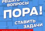 В Воронеже обсудят методы и способы продвижения проектов IT-отрасли