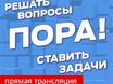 В Воронеже создаю...