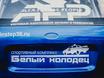 Открытие гоночного сезона в «Белом Колодце»  126171