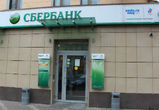 Количество подразделений «Сбербанка» в Воронеже может сократиться