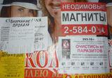 Почему Воронеж погряз в концертных афишах