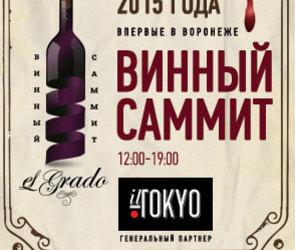 Винный саммит в Воронеже