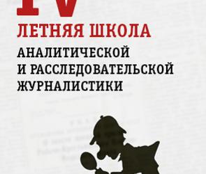 IV Летняя школа аналитической и расследовательской журналистики