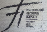 Воронежцы потратили больше 22 миллионов на билеты  Платоновского фестиваля