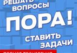 Прямая трансляция: Круглый стол  «Туризм в Воронежской области»