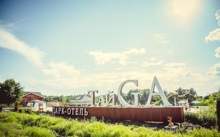 Парк-отель «ТайGA» - комфортный отдых на свежем воздухе