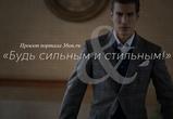 Проект «Сильный&Cтильный» портала 36on