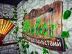 Первый Гастрономический десант в ресторане «Фарфор»  130011