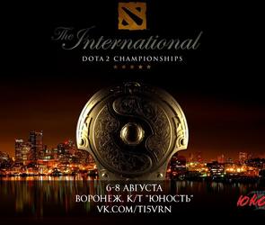 The International 5 в Воронеже