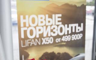 «Авто-Сити» провел презентацию нового кроссовера Lifan X50