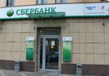 Сбербанк: Никаких жалоб от жителей Воронежа о краже денег со счетов не поступало