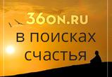Портал 36on в поисках счастья