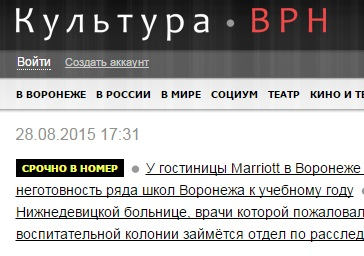 Роскомнадзор может оштрафовать воронежское СМИ за несуществующую статью