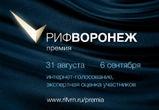 Началось голосование за лучшие интернет-проекты Черноземья