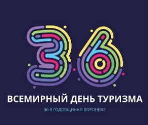 В сентябре Воронеж станет всемирным центром туризма