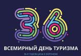 В Воронеже отметят Всемирный День туризма (ПРОГРАММА)