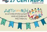 В Воронеже пройдет инклюзивный фестиваль «Дети – это мы»