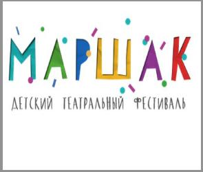 Воронежцы жалуются на дорогие билеты детского фестиваля «Маршак»