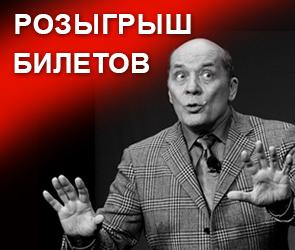 Розыгрыш билетов на спектакль Александра Филиппенко «Смех отцов»