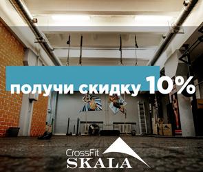 CrossFit SKALA и портал 36on запускают совместную акцию