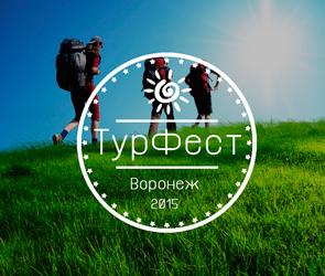 19 сентября в ТРК «Арена» пройдет фестиваль «ТурФест»