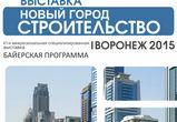В Воронеже пройдет выставка «Новый город - Строительство»