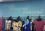 В Воронеже открылся «Бутик добра»