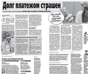 PDF-версию печатных СМИ Воронежа можно купить в Интернете